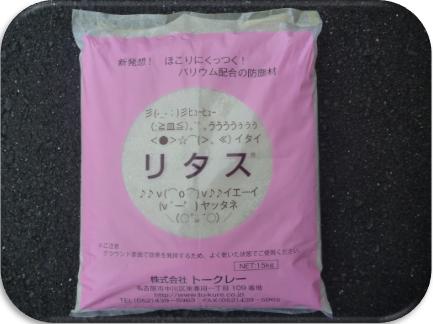 リタス パッケージ(15kg)